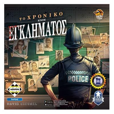 Εικόνα της Kaissa Επιτραπέζιο - Tο Χρονικό Ενός Εγκλήματος KA113100