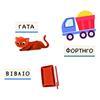 Εικόνα της AS Company - Εξυπνούλης Πρώτες Λέξεις 1024-63212
