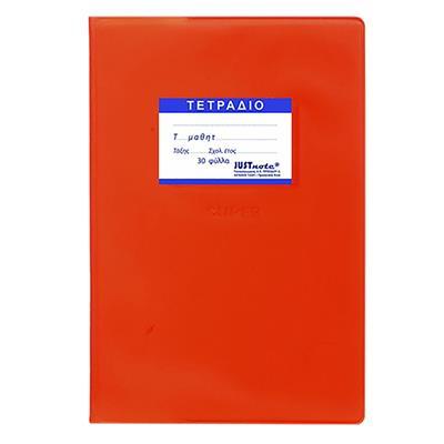 Εικόνα της Justnote - Τετράδιο Κόκκινο Ριγέ 50φυλλο 84-233