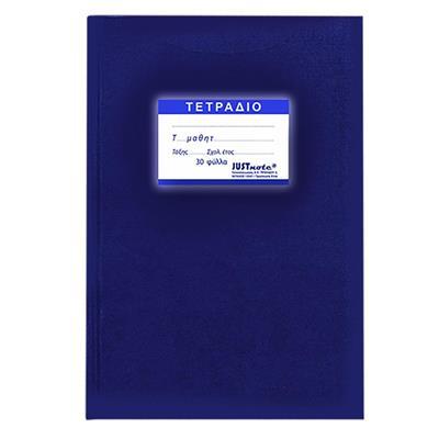Εικόνα της Justnote - Τετράδιο Μπλε Ριγέ 50φυλλο 84-35