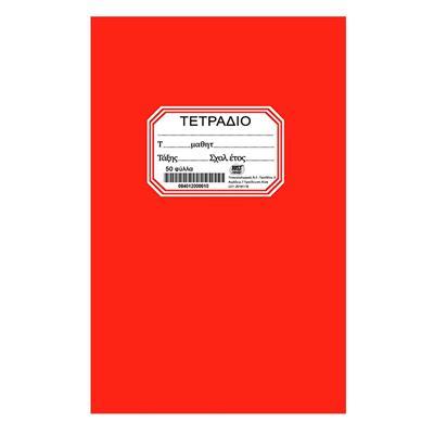 Εικόνα της Justnote - Τετράδιο Κόκκινο Ριγέ Καρφίτσα 50φυλλο 84-120