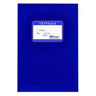 Εικόνα της Justnote - Τετράδιο Μπλε Ριγέ 50φυλλο 84-178
