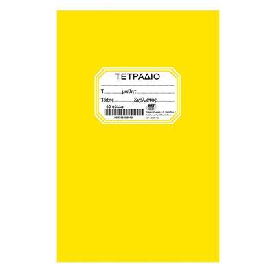 Εικόνα της Justnote - Τετράδιο Κίτρινο Ριγέ Καρφίτσα 50φυλλο 84-181