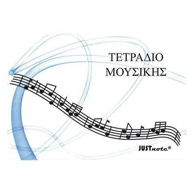 Εικόνα της Justnote - Τετράδιο Μουσικής Β5 Λευκό 84-11