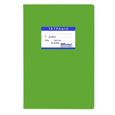 Εικόνα της Justnote - Τετράδιο Πράσινο Ριγέ 50φυλλο 84-261