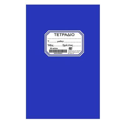 Εικόνα της Justnote - Τετράδιο Μπλε Ριγέ Καρφίτσα 50φυλλο 84-180