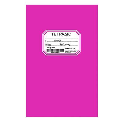 Εικόνα της Justnote - Τετράδιο Φούξια Ριγέ Καρφίτσα 50φυλλο 104313